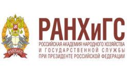 Эмблема РАНХиГС