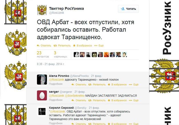Комментарии в Твиттере РосУзника об адвокате Таранищенко
