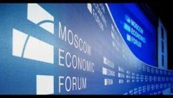 Московский экономический форум 2017