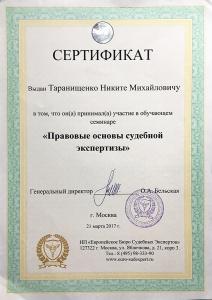 Сертификат Правовые основы судебной экспертизы - Адвокат Никита Таранищенко