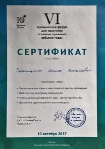 Сертификат Главные правовые события года - Адвокат Никита Таранищенко