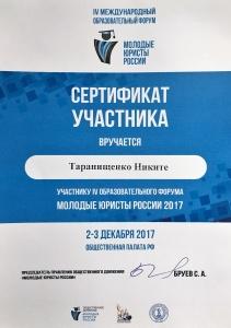мюр таранищенко н.м.